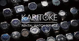 今は腕時計もレンタルの時代!腕時計レンタルNo. 1のKARITOKEのご紹介